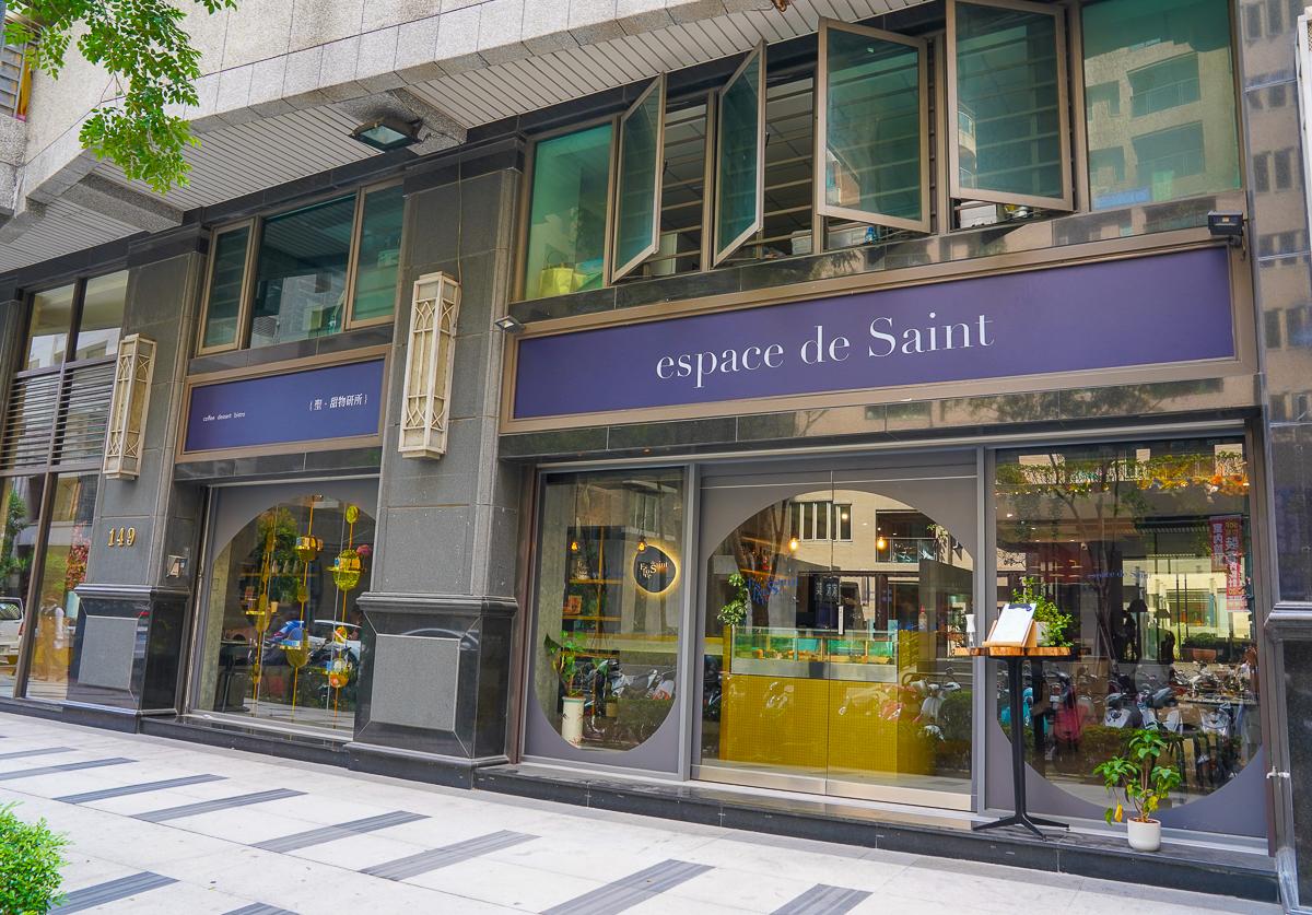 [高雄]Espace de saint 聖.甜物研所-高雄美術館巷弄驚喜~低調好吃法式甜點店 @美食好芃友