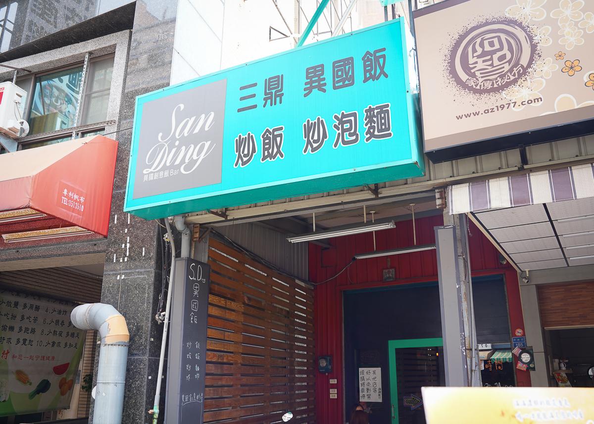 [高雄楠梓美食]San Ding 異國飯Bar-高雄大學學生推爆!超香濃泰式紅咖哩麵~ @美食好芃友