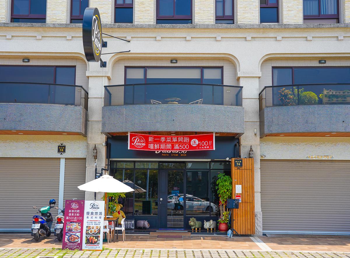 [高雄]Piano 56慢食悠活義式料理-食尚玩家推薦!仁武隱藏版義式料理餐廳 @美食好芃友