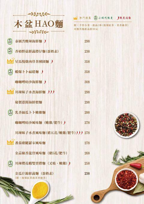 [高雄楠梓美食]好飯遇所小時代-超澎湃入口即化肉骨茶團圓麵!高雄最文青中式餐廳 @美食好芃友