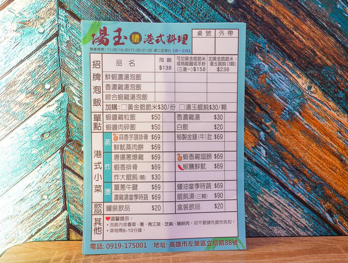 [高雄左營美食]湯玉港式料理-香港米其林一星利苑廚師好手藝~超經典鮮蝦濃湯泡飯 @美食好芃友