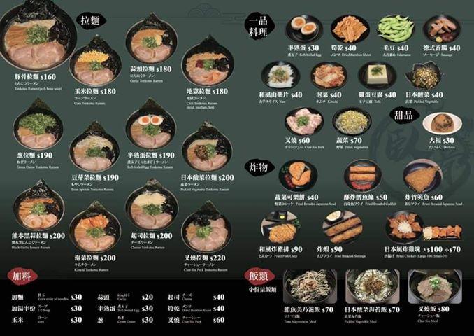 [高雄]臥龍拉麵-平價九州系豚骨拉麵!嗜辣者最愛地獄拉麵~日本進口辣醬超正點 @美食好芃友