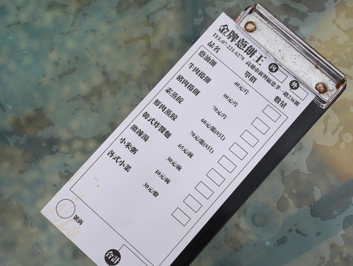 [高雄]金牌蔥餅王-高雄最經典祥鈺樓蔥油餅~出鍋秒殺的王師父好手藝 @美食好芃友