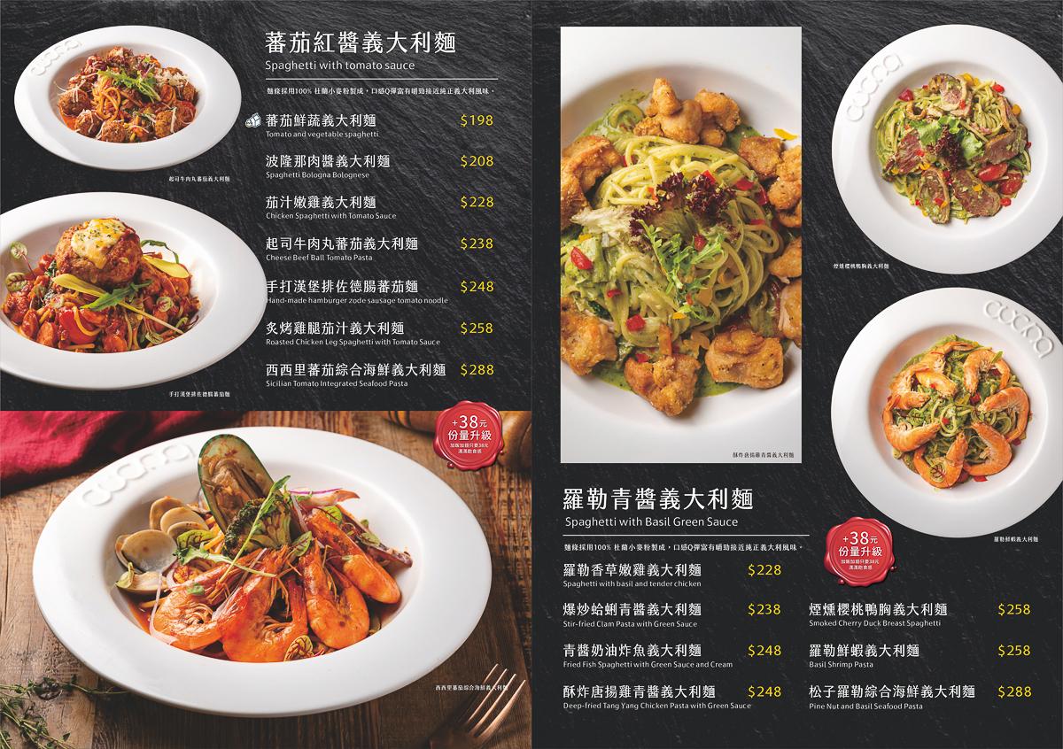 [高雄巨蛋美食]Cocorico可可莉可歐式小餐館-約會聚餐超推!歐風溫韾平價義大利麵餐廳 @美食好芃友