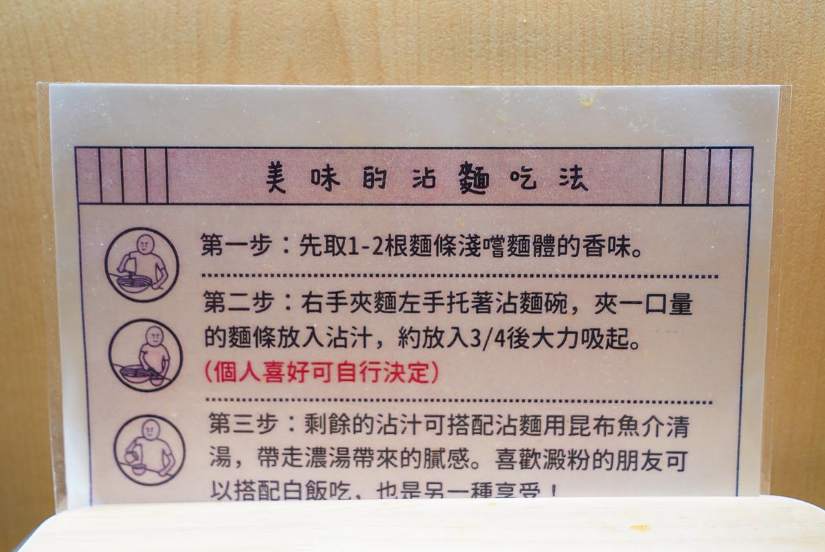 [高雄前金美食]らーめん壱Ramen Ichi-漢神本館旁!神好吃日式沾麵x全粒粉濃厚豚骨拉麵 @美食好芃友