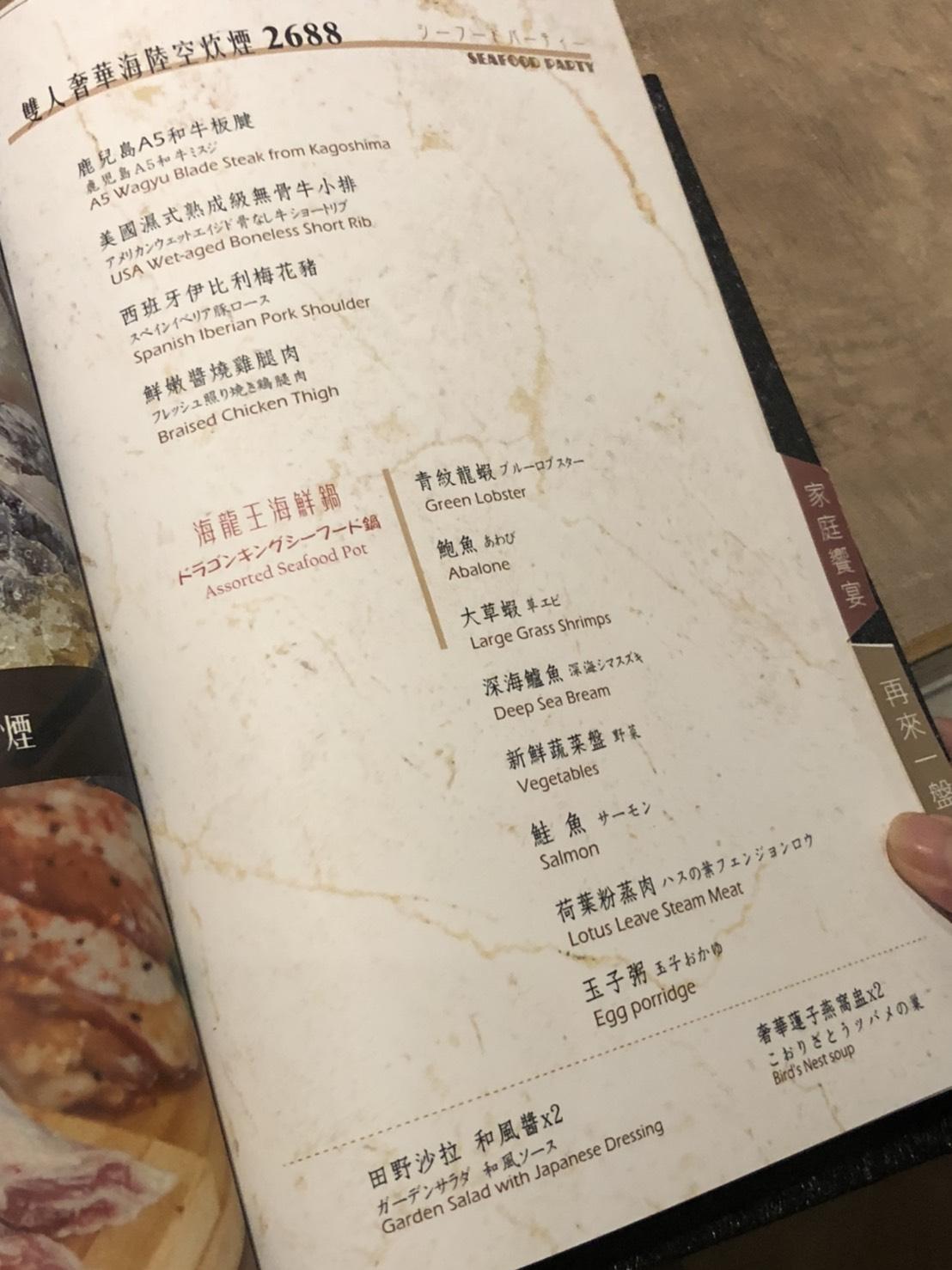 [高雄燒肉推薦]宮鶴炙燒專門店-高雄燒肉店賣鮭魚生魚片拉麵!?超嗨超好吃雙人奢華海陸空炊煙 @美食好芃友