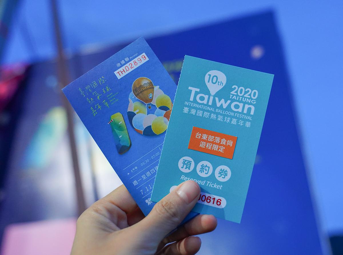 [台東]2020台東熱氣球免排隊x深入部落質感食旅「台東部落食尚」 @美食好芃友