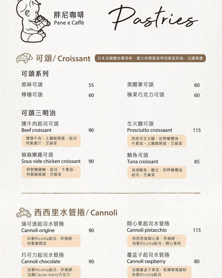 [高雄巨蛋美食]胖尼咖啡-一天只出爐兩次!超乎想像酥脆可頌專賣 @美食好芃友