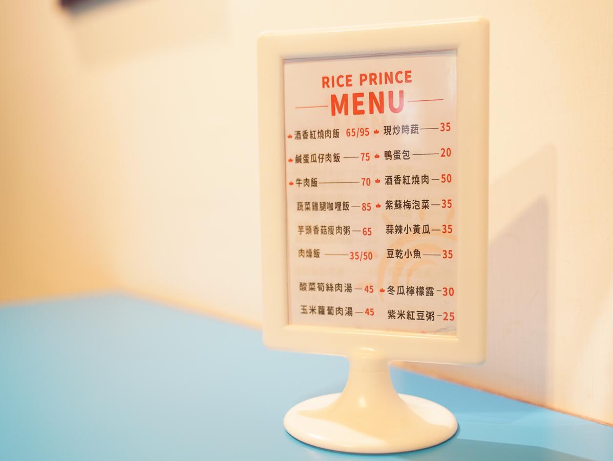 [左營美食推薦]王子飯-凹子底站周邊人氣創新台味小吃~酒香紅燒肉飯必吃! @美食好芃友
