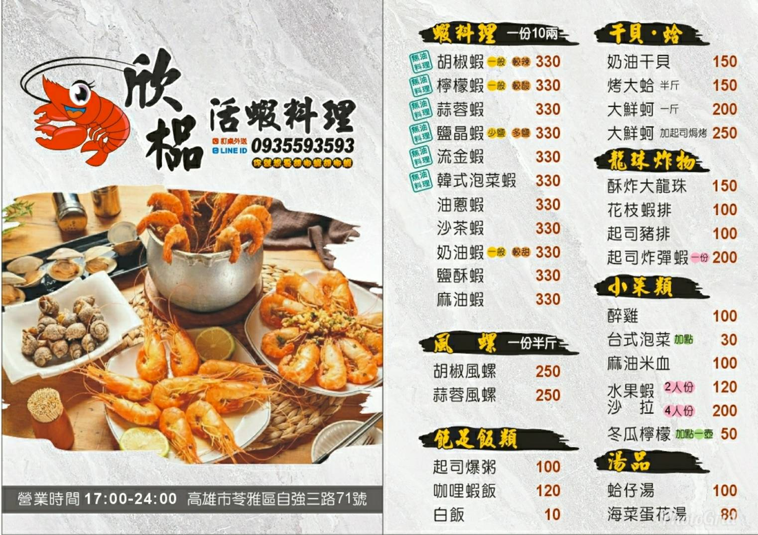 [高雄活蝦推薦]欣榀活蝦料理-老饕推薦~平價超美味創意泰國活蝦料理!三多商圈超夯聚餐餐廳 @美食好芃友