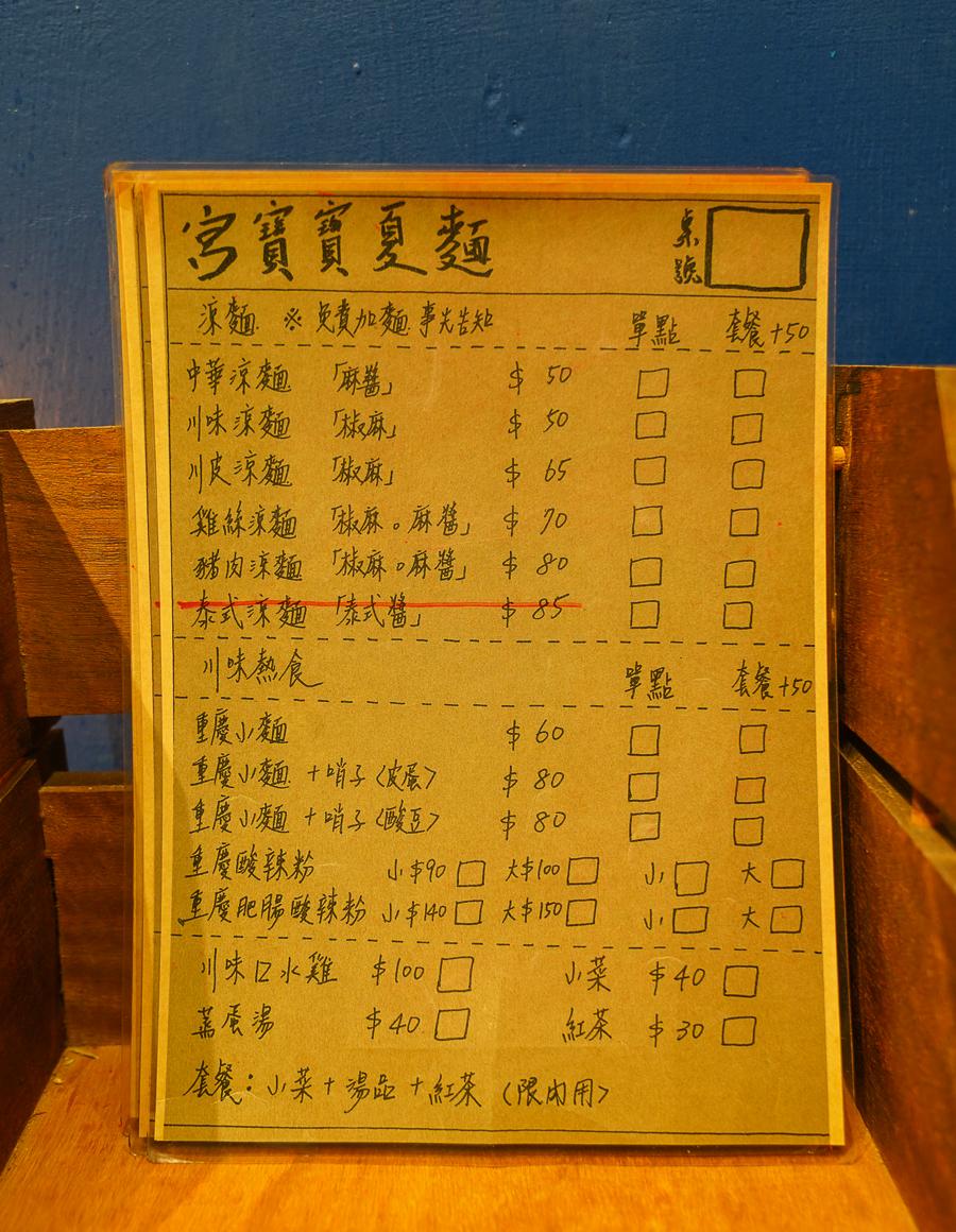 [高雄左營美食]宮寶寶夏麵-瑞豐夜市周邊~文青風平價高雄酸辣粉店 @美食好芃友