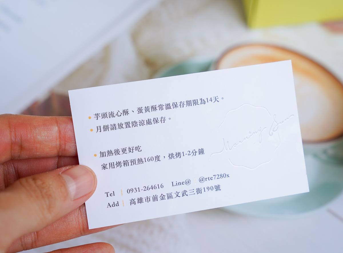 [高雄月餅推薦]晴。晨-芋頭控必吃!高雄獨賣超爆餡芋頭流心酥~滿滿芋頭餡超銷魂 @美食好芃友