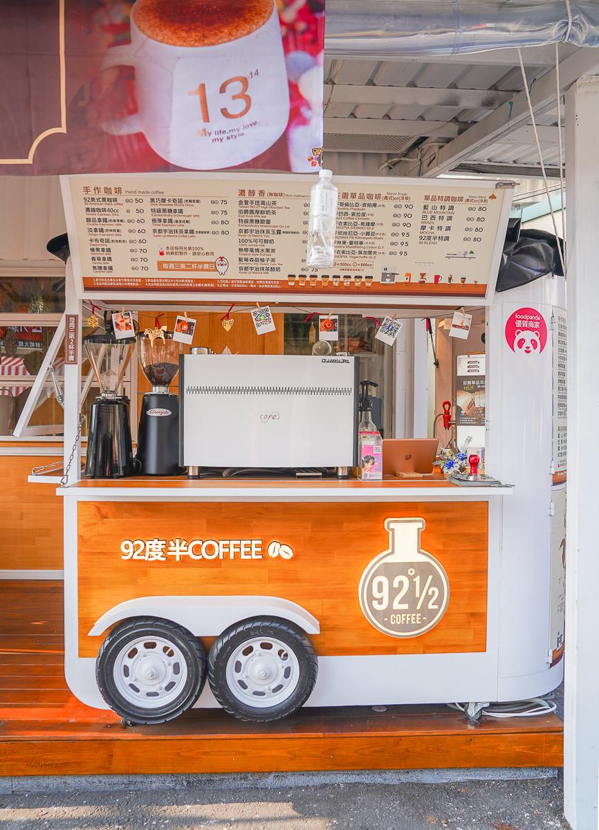 [高雄咖啡推薦]92度半咖啡後昌店-平價文青咖啡攤車升級2.0!銅板價超美打卡點 @美食好芃友