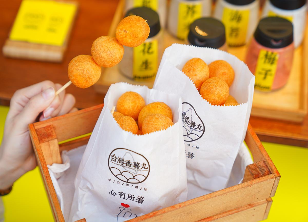 台灣番薯丸 楠梓店