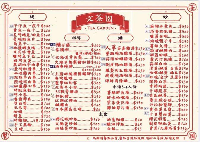 [鳳山美食推薦]文。茶園-低調美味平價聚餐熱炒店~必點超濃郁蒜頭蛤蜊雞湯! @美食好芃友