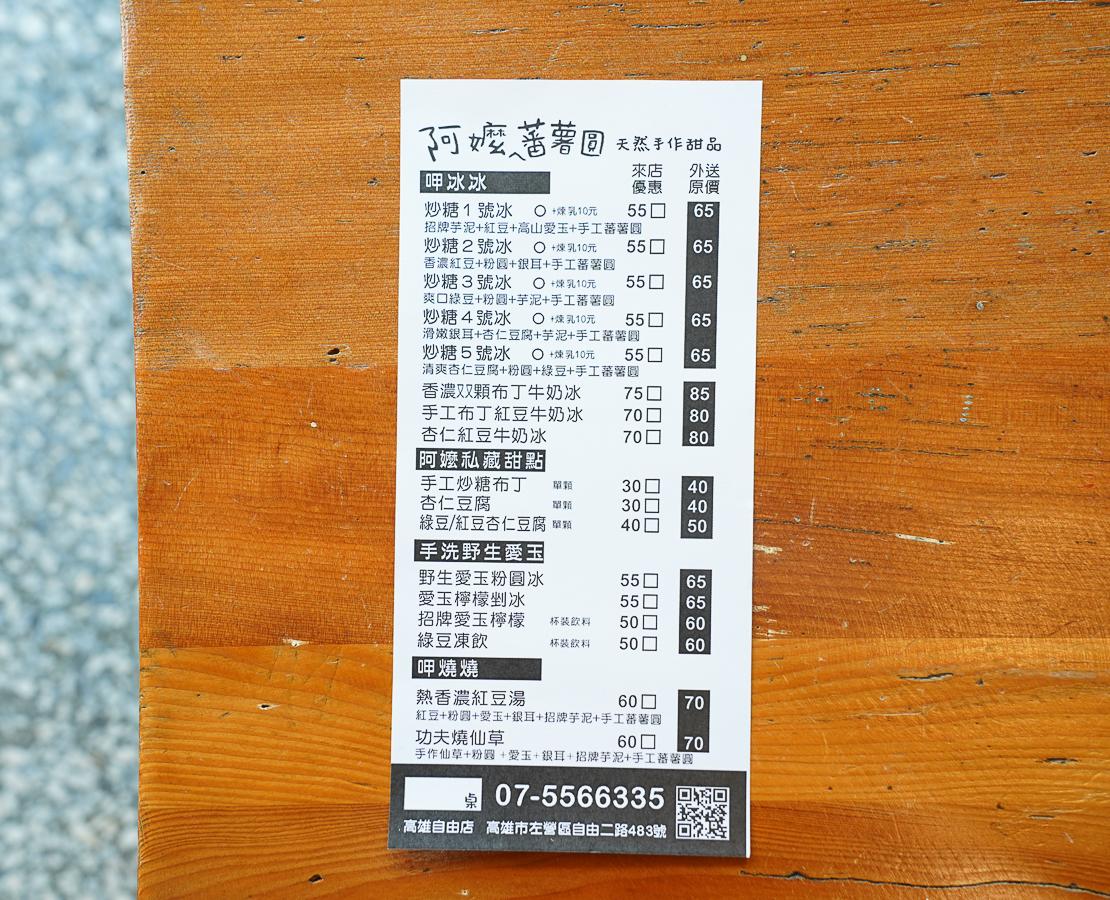 [高雄左營美食]阿嬤ㄟ蕃薯圓(左營自由店)-超大芋圓蕃薯圓x料最多高雄燒仙草紅豆湯 @美食好芃友