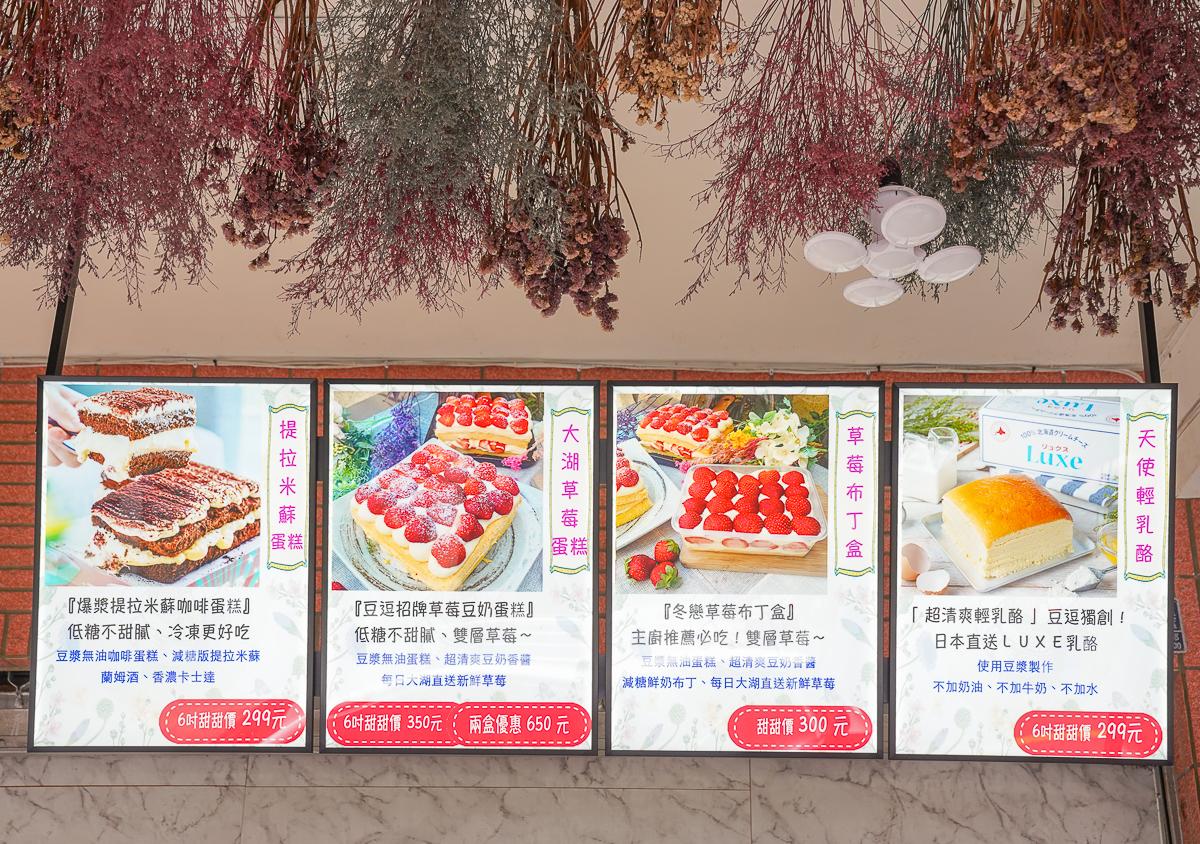 [高雄蛋糕推薦]豆逗無油蛋糕舖-超高C/P值高雄草莓蛋糕~6吋蛋糕24顆草莓只要499元!豆漿製作好吃無油 @美食好芃友