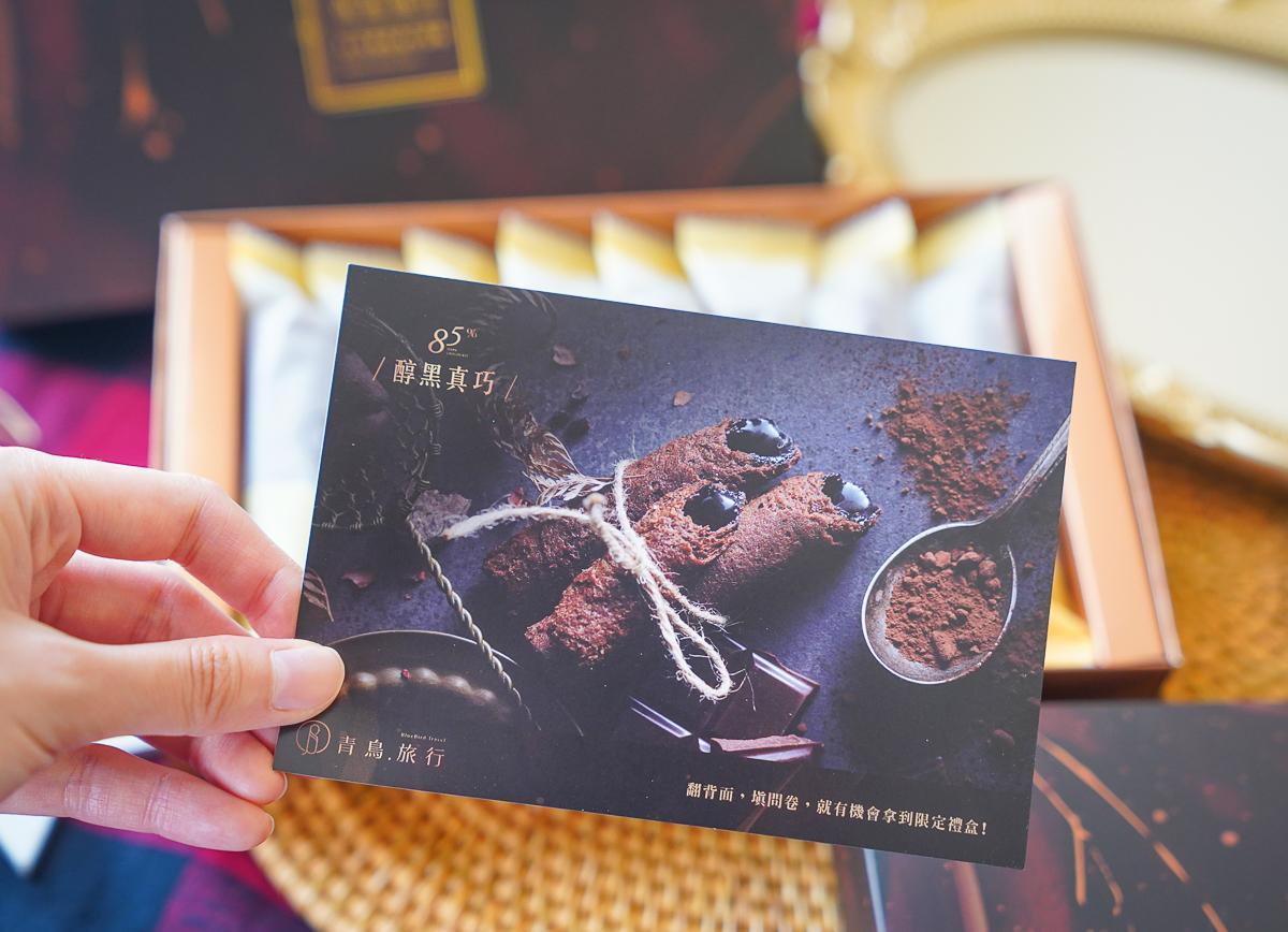 [宅配美食]青鳥旅行蛋捲-巧克力控必吃!超濃郁回甘大人味醇黑真巧蛋捲! @美食好芃友