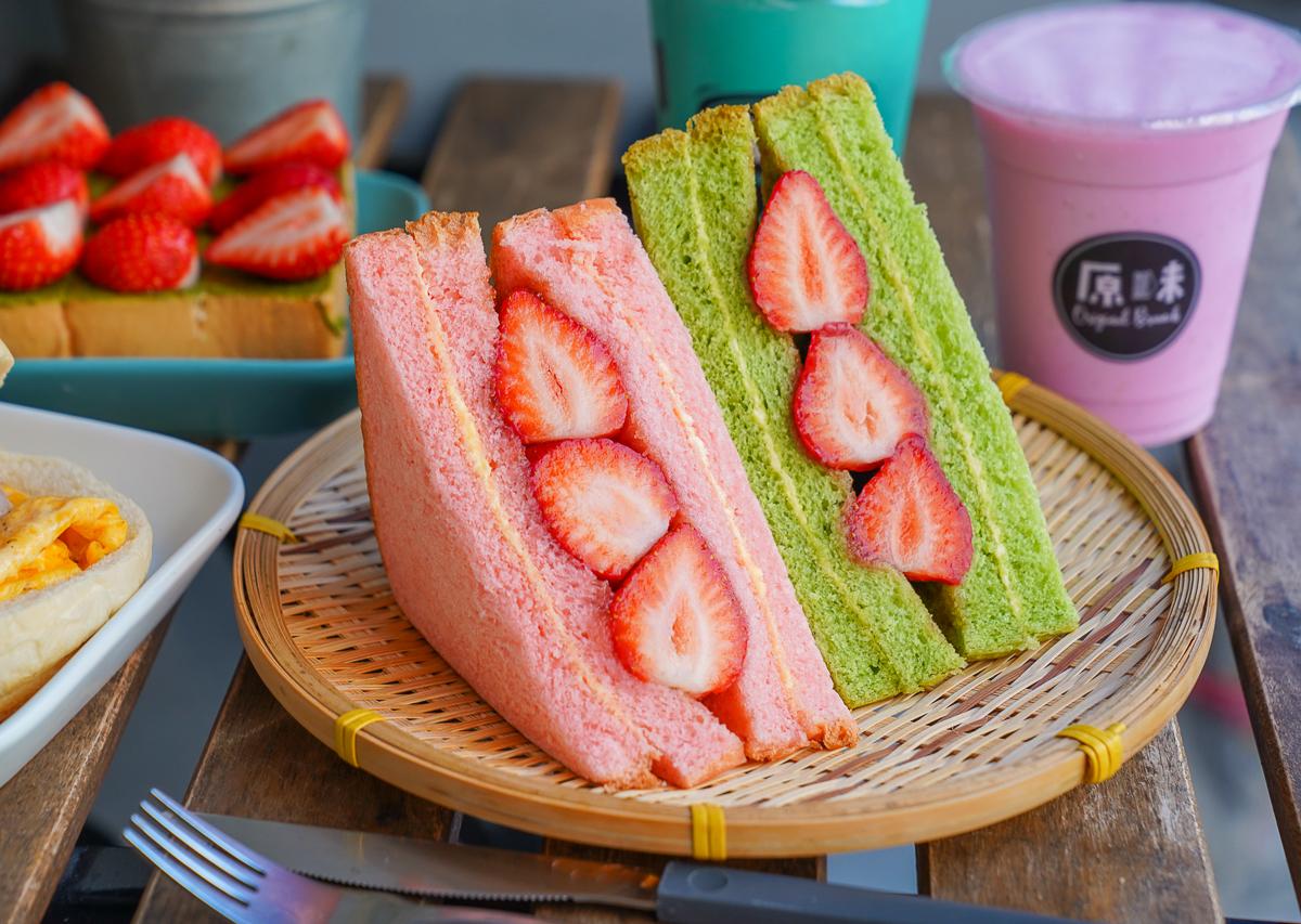 [高雄早餐推薦]原味輕食早餐-最強草莓季輕食!繽紛甜蜜雙色草莓三明治~ @美食好芃友