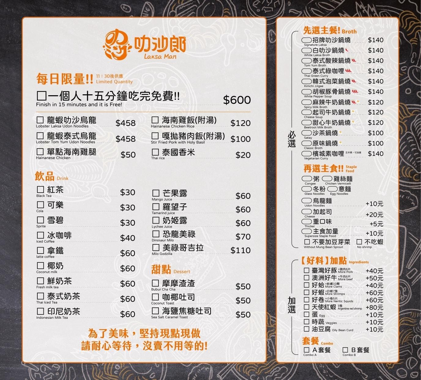 [高雄三多商區美食]叻沙郎-平價大份量好吃南洋叻沙&鍋燒麵!高雄大遠百後方隱藏版 @美食好芃友