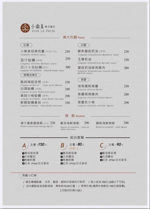 [新崛江聚餐推薦]小樂食義麵坊-超驚艷平價高雄義大利麵!白酒蛤蠣麵鮮度破表 @美食好芃友