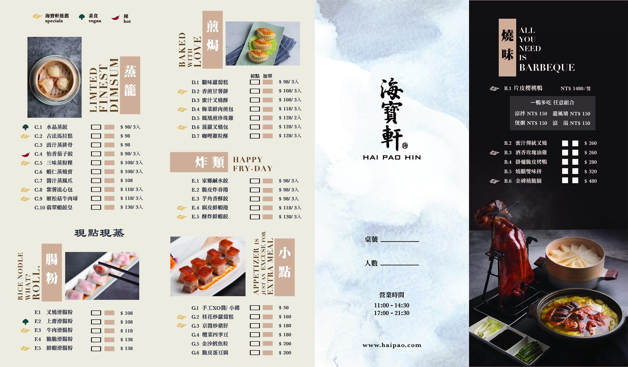 [高雄]海寶軒-星級飯店港式主廚坐鎮!道地港式點心、功夫粵菜 @美食好芃友