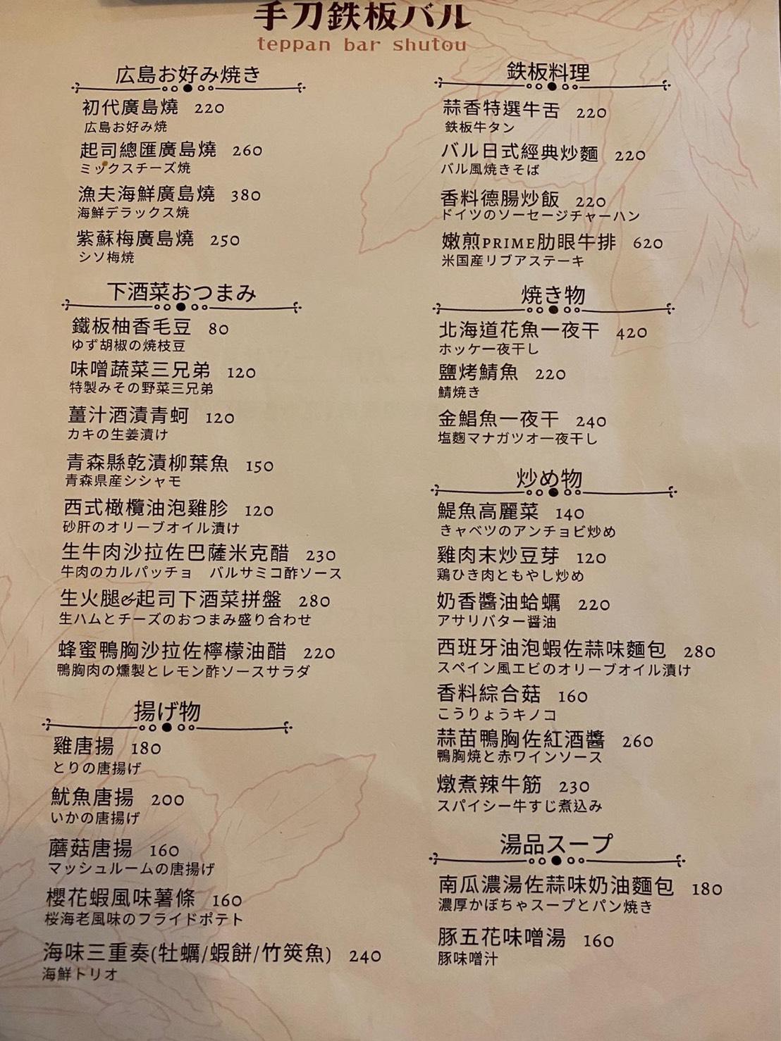 [高雄聚餐推薦]手刀鉄板バル-日式廣島燒x紅白酒獨特搭法!?超人氣高雄餐酒館! @美食好芃友