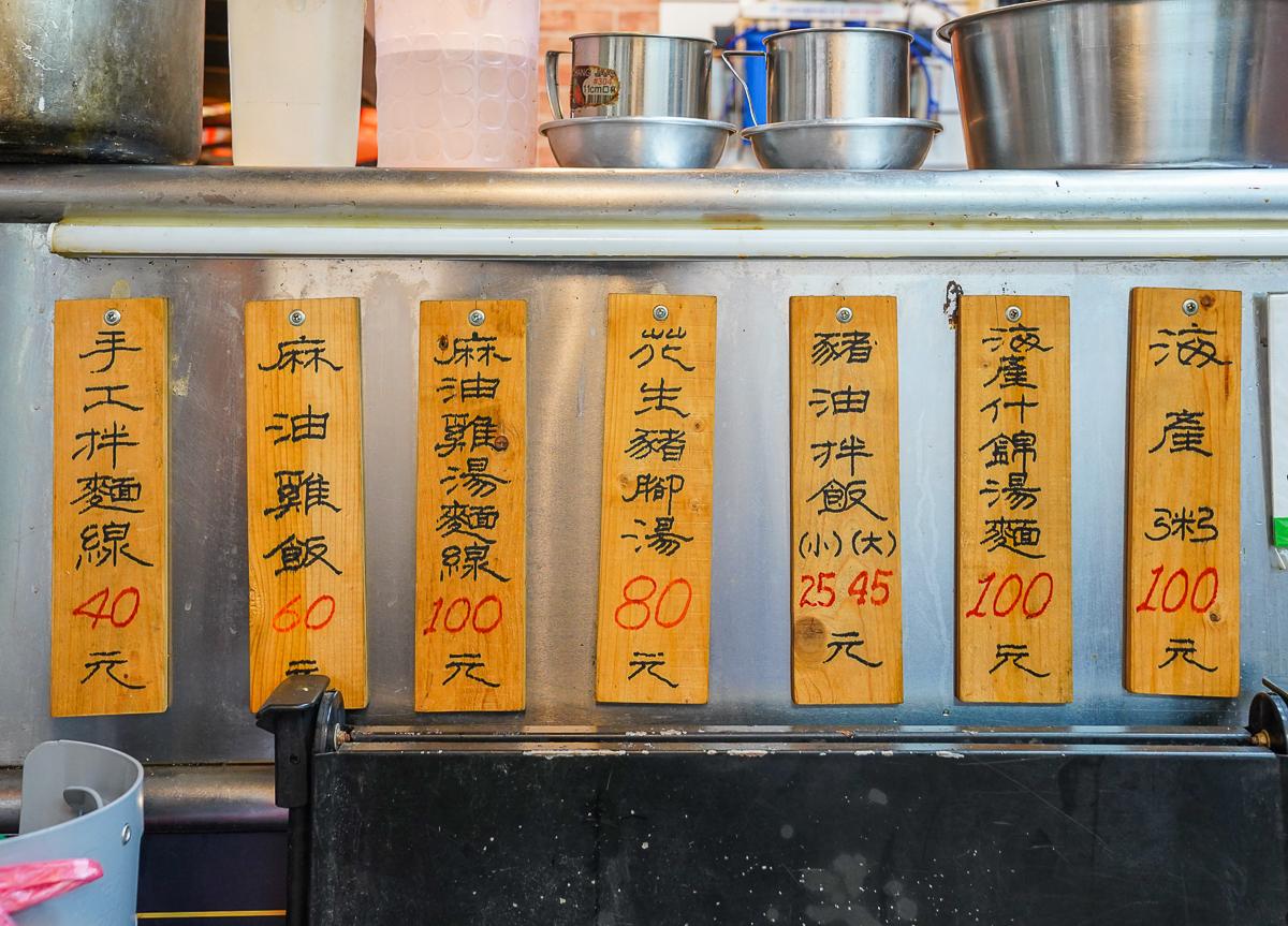 [高雄鹽埕小吃]雞婆婆麻油雞-低調新樂街小吃!每日限量麻油雞飯 @美食好芃友