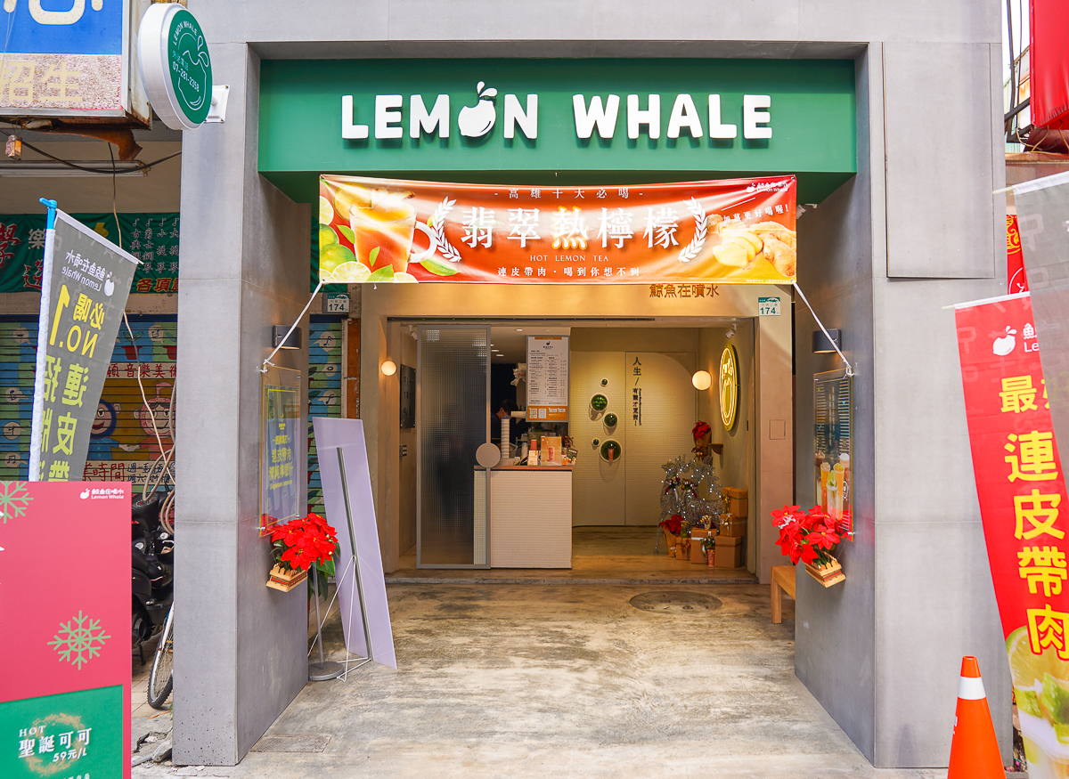 [高雄]鯨魚在噴水-連皮帶肉招牌清純檸檬汁!冬天也熱賣的翡翠檸檬 @美食好芃友