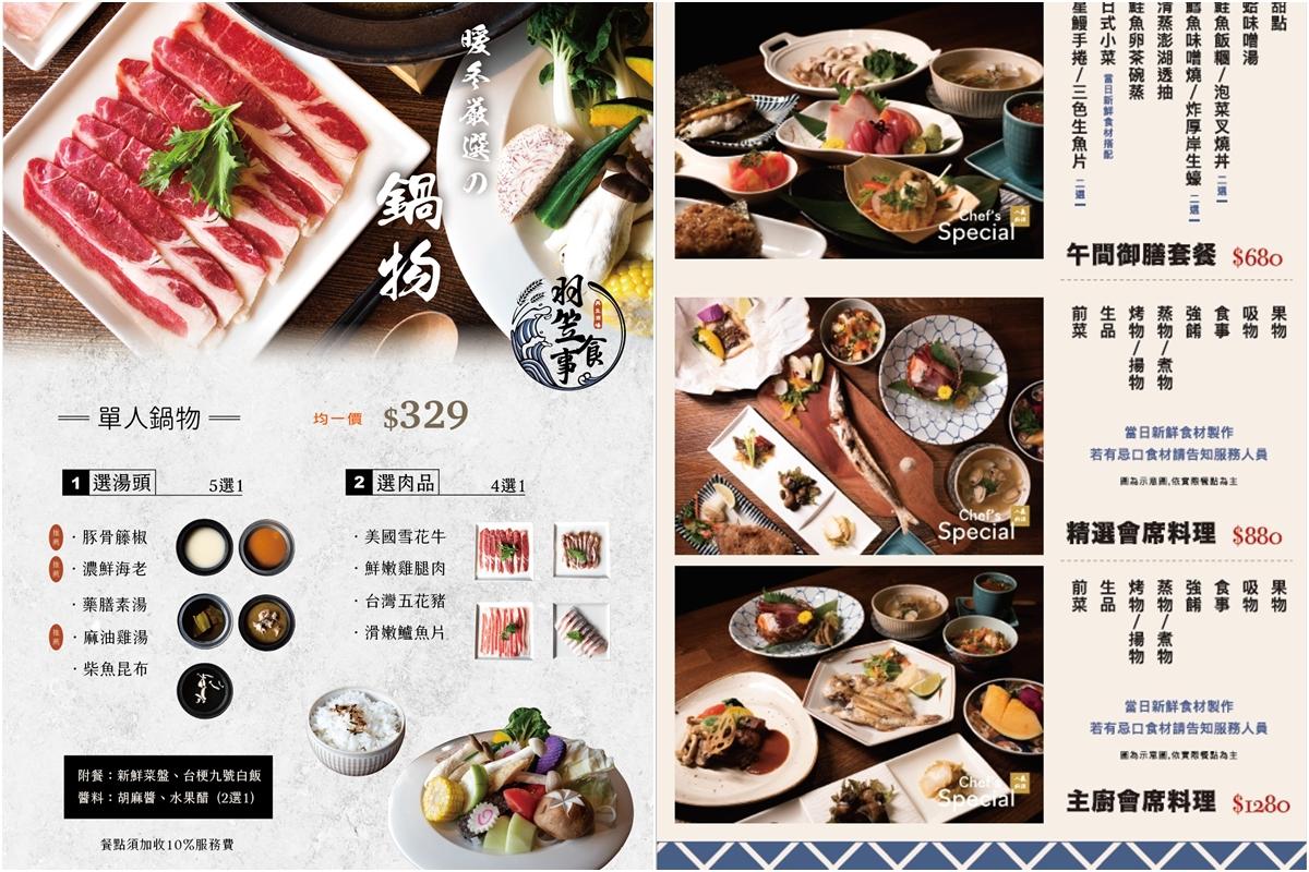 [台中美食]羽笠食事-日式酒場氣圍滿分~高C/P值超豪華會席料理x日式定食 @美食好芃友