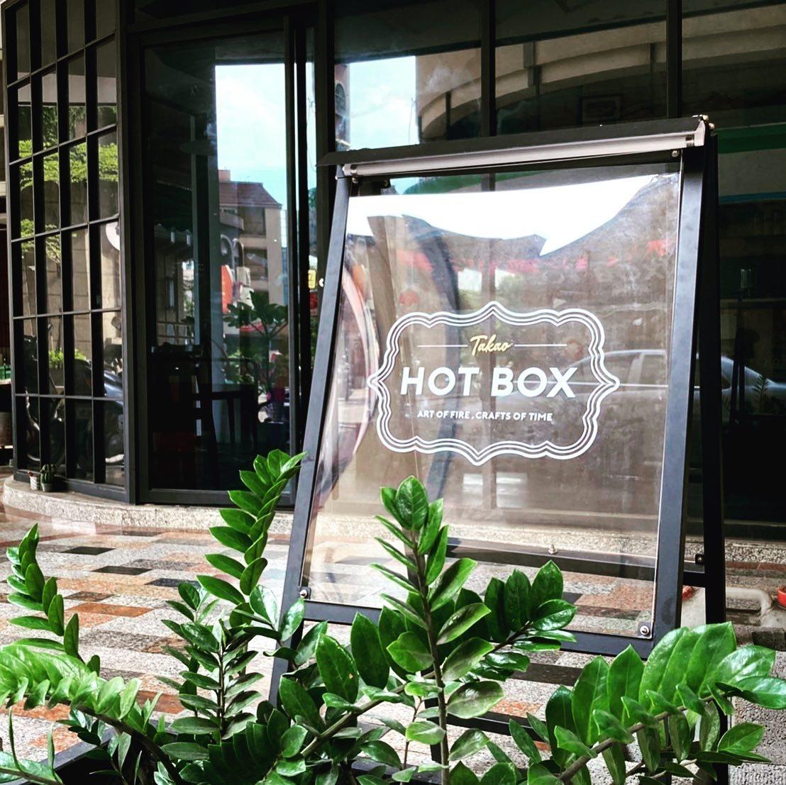 [高雄三民美食]HOT BOX Barbecue-入口即化銷魂燻烤牛胸肉~攤車賣到店面的厲害美式烤肉 @美食好芃友