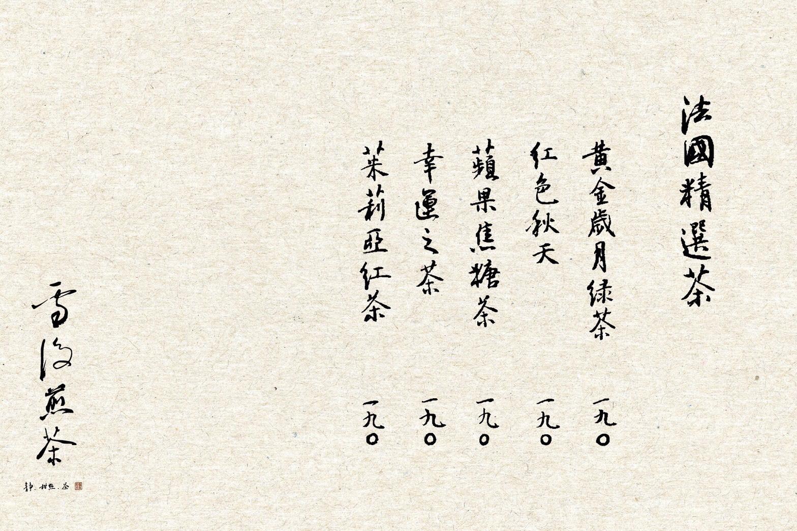 [嘉義美食]雪後煎茶1994-甜點神好吃!低調巷弄80年老屋茶館~LINE訂位限定! @美食好芃友