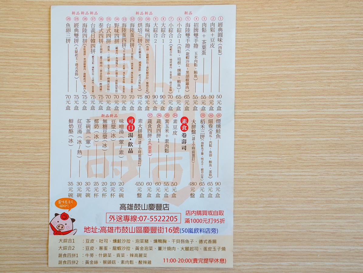 [高雄壽司推薦]圓味壽司-鼓山慶豐街超人氣外帶平價壽司!台梗九號米太驚艷~ @美食好芃友