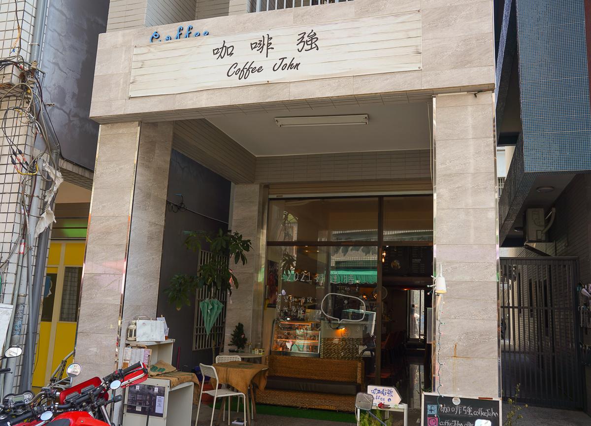 [西子灣美食推薦]咖啡強-低調隱藏版~氣氛超棒平價高雄咖啡店!不傷荷包的銅板價甜點 @美食好芃友