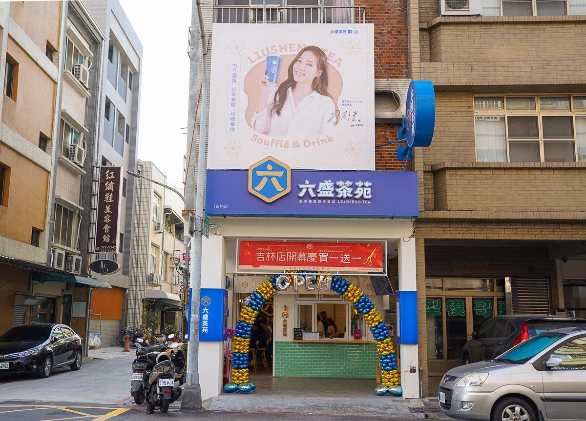 [高雄]六盛茶苑舒芙蕾鬆餅專賣-ig爆紅療癒平價高雄舒芙蕾鬆餅!還可外送外帶 @美食好芃友
