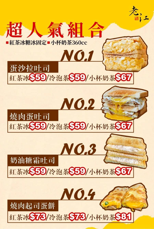 [前金美食]老江紅茶牛奶成功店-老牌高雄早餐鍋燒麵再進化~雞骨高湯x料滿滿 @美食好芃友