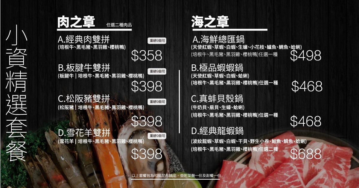 [高雄]舞古賀鍋物專門店天祥店-牛寶寶壽星優惠~幾歲送你幾片肉!帶屬牛長輩來吃最划算~ @美食好芃友