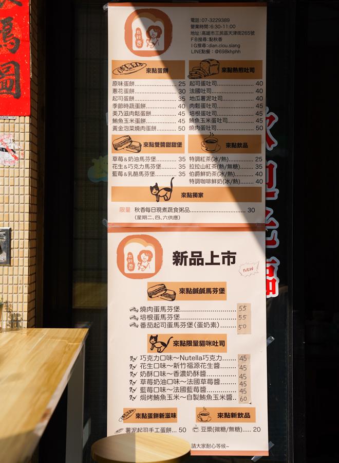 [高雄早餐推薦]點秋香-吃起來!可愛炸爆貓咪厚片x好吃平價高雄粉漿蛋餅 @美食好芃友