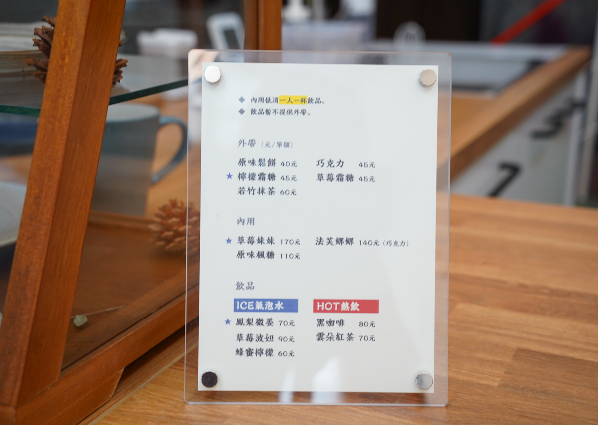 [高雄下午茶推薦]小戶室-巷弄低調高雄老屋下午茶~午後來份迷人又平價的鬆餅吧 @美食好芃友