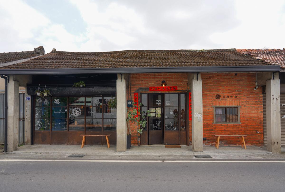 [南投美食]日月作物-倉庫改建~紅磚老宅日月潭咖啡廳!超好喝老欉紅玉 @美食好芃友