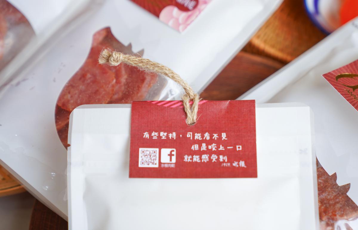 [彰化伴手禮推薦]水根肉乾「金沙鹹蛋黃肉乾」甜鹹香超涮嘴-永隆牧場胡蘿蔔豬X益生菌鴨蛋 @美食好芃友