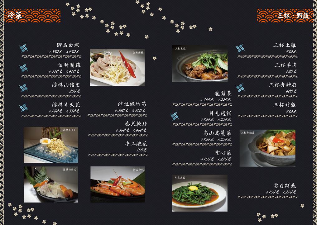 [日月潭美食]新山味邵族風味餐廳-日月潭必吃原住民料理!擺盤精緻又好吃 @美食好芃友