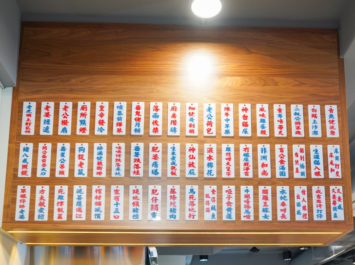 [高雄鼓山美食]情義冰室-庶民港味高雄港式茶餐廳~遇見星爺食神「情與義值千金」 @美食好芃友
