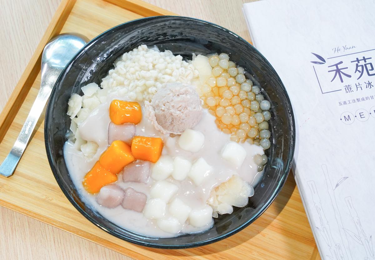 [高雄]禾苑蔗片冰-芋泥芋圓滿滿的好吃高雄蔗片冰~天然爽口不甜膩 @美食好芃友