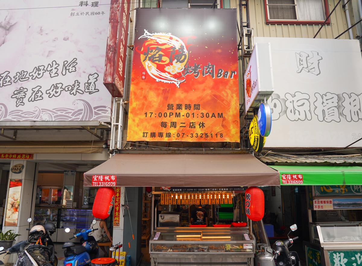 [高雄宵夜推薦]焰陽烤肉Bar-國民市場旁銅板價高雄烤肉店!日系居酒屋環境x內用爽喝味噌湯 @美食好芃友