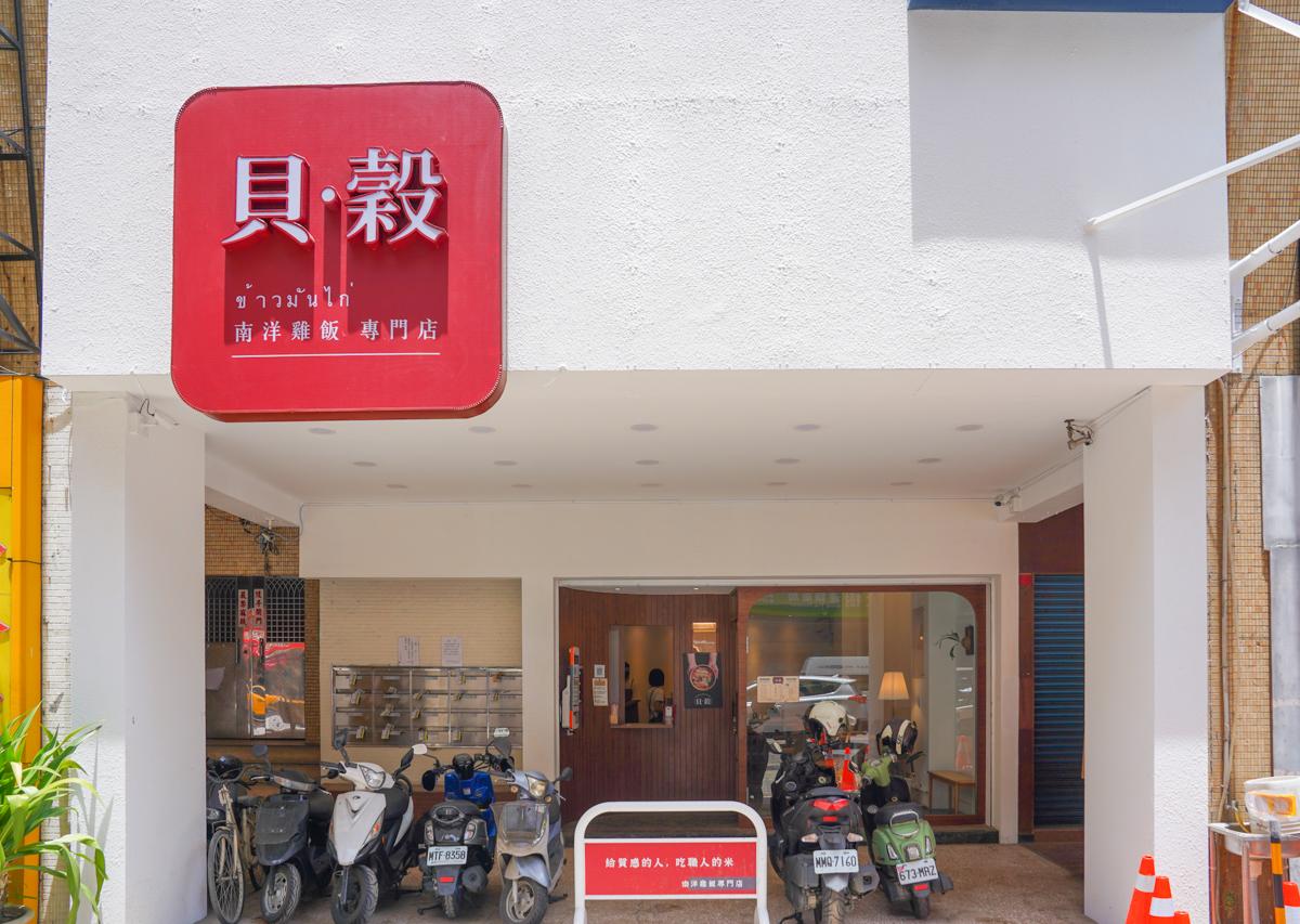 [高雄海南雞飯推薦]貝穀南洋雞飯專門店-銅板價海南雞飯~份量大且雞飯超香! @美食好芃友