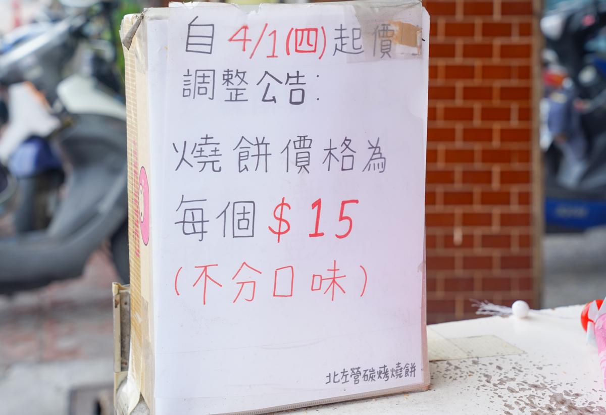 [左營美食推薦]北左營碳烤燒餅-30年眷村味左營燒餅老店~迷人老麵發酵與薄酥口感 @美食好芃友