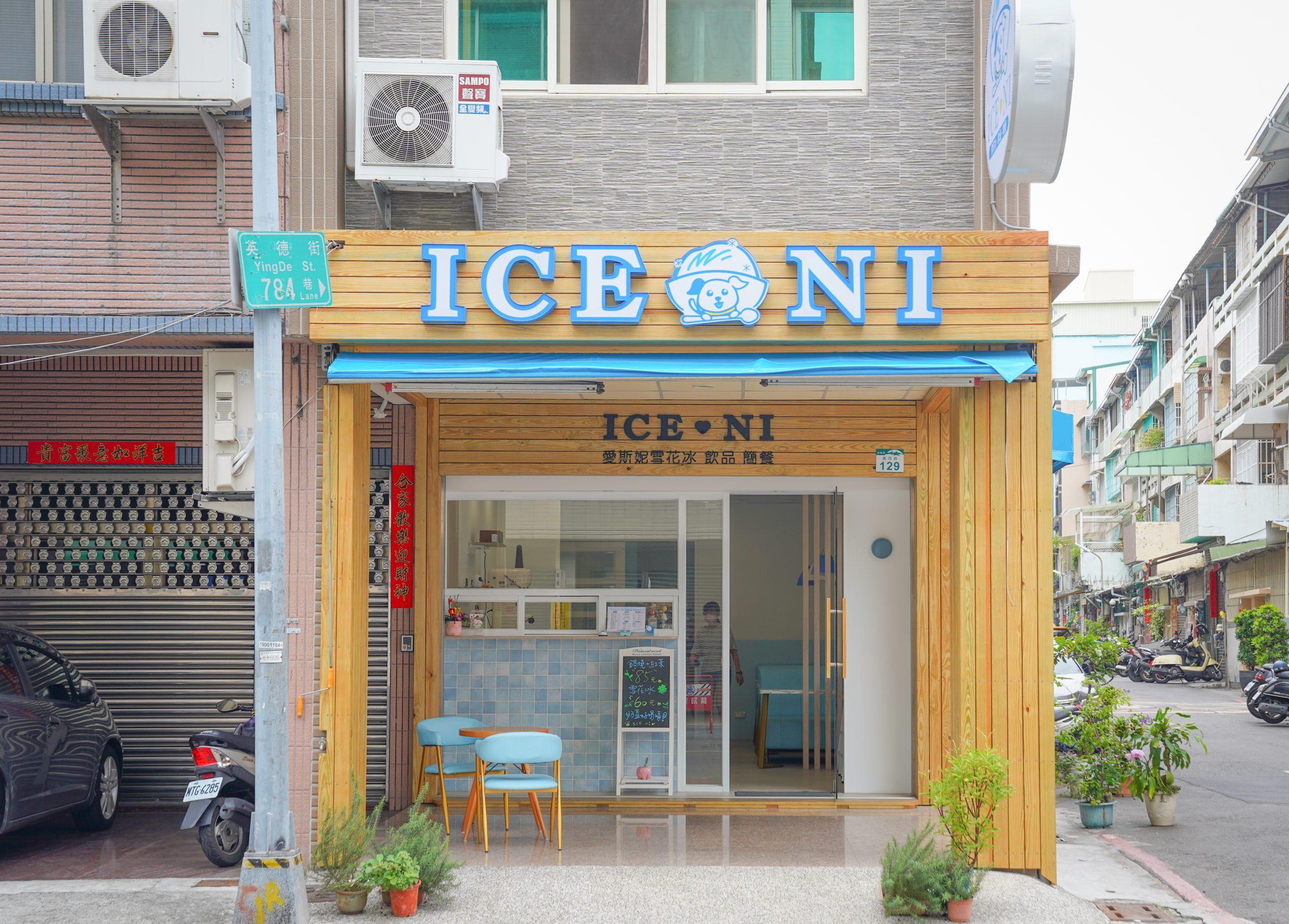 [高雄冰店推薦]ICE NI雪花冰飲品簡餐-芒果給滿滿的百元芒果雪花冰~好吃不貴文青風高雄冰店 @美食好芃友
