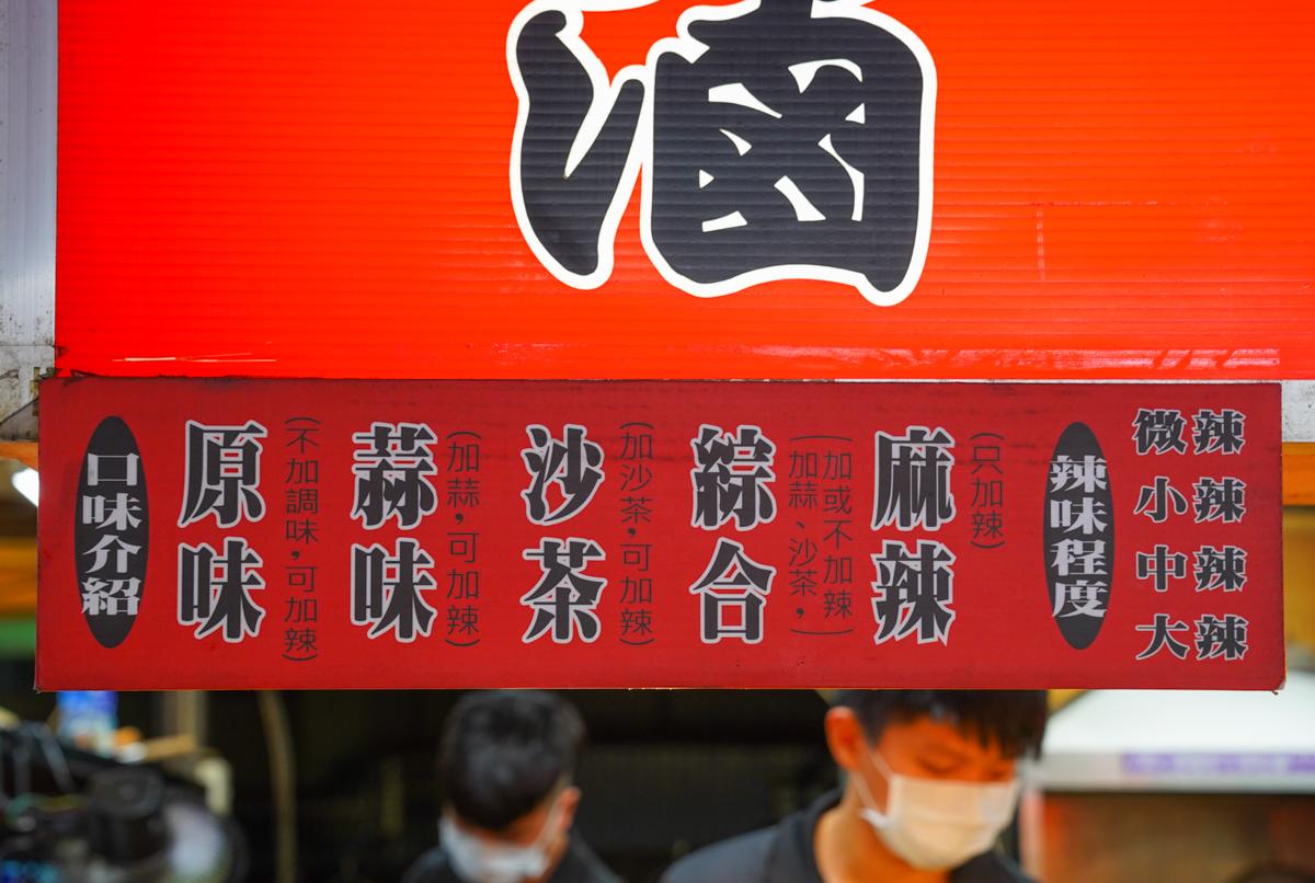 [高雄鼎金美食]滷味王-平價又好吃!一賣就賣20年高雄滷味~文藻學生超推薦 @美食好芃友