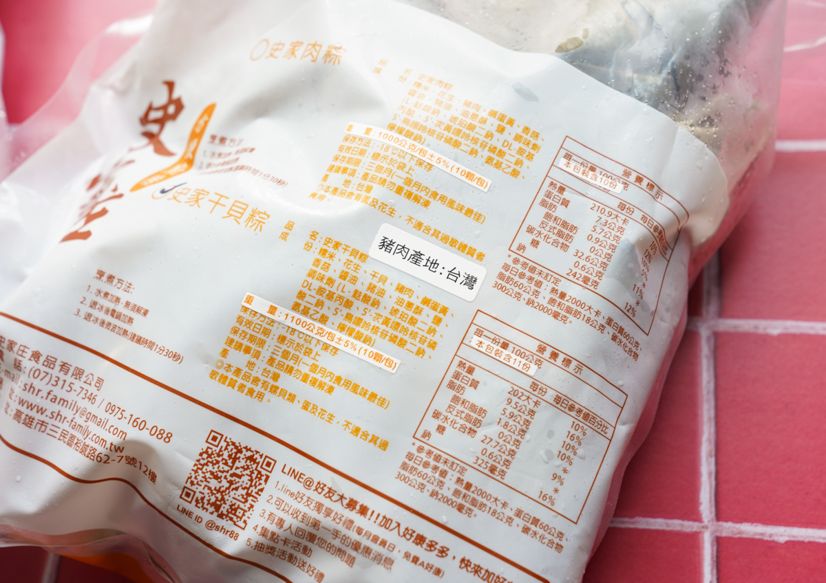 [高雄]史家肉粽干貝粽-傳承50年~道地南部粽軟Q糯米粽口感!就愛花生放很多 @美食好芃友
